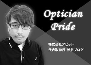 渋谷ブログ