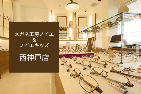 ノイエ西神戸店